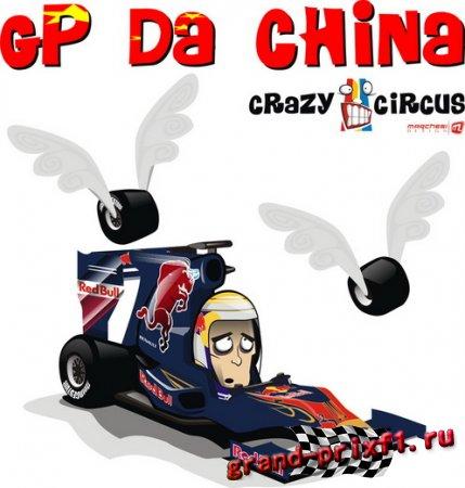 Авария Буэми на свободных заездах в Китае 2010