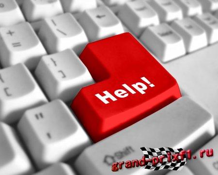 Помощь сайту