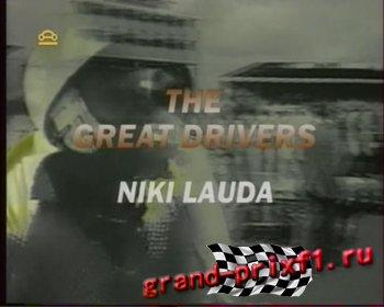 Великие гонщики. Лауда