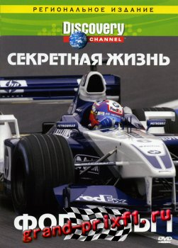 Секретная жизнь Формулы 1. Предел возможности.