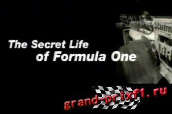 Секретная жизнь Формулы 1. Системы управления.