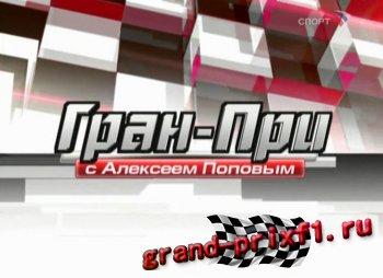 Гран при с Алексеем Поповым перед Монако 2012