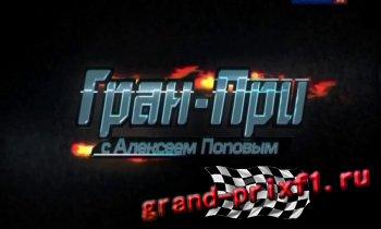 Гран-При с Алексеем Поповым (24.06.12)