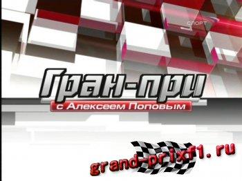 Гран при с Алексеем Поповым в Бельгии 2012